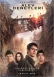 Maze Runner: The Scorch Trials (Labirent: Alev Deneyleri) (2015)