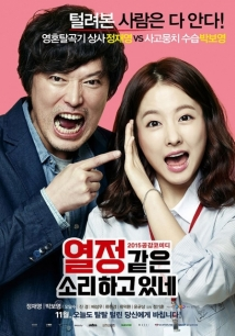 Yeol-jeong-gat-eun-so-ri-ha-go-it-ne film afişi