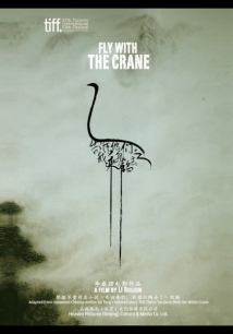 Fly With The Crane film afişi