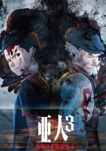 Ajin Part 3: Shôgeki film afişi