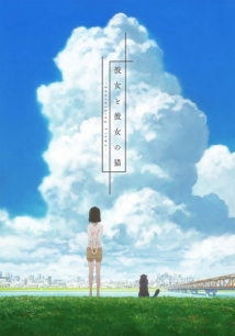 Kanojo to Kanojo no Neko: Everything Flows film afişi