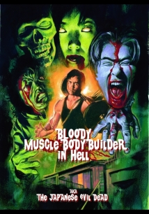 Bloody Muscle Body Builder In Hell film afişi