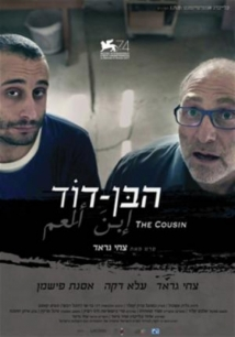 The Cousin film afişi