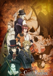 Code: Realize: Sousei no himegimi film afişi