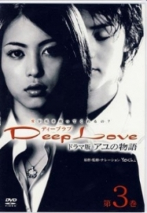 Deep Love Ayu No Monogatari film afişi