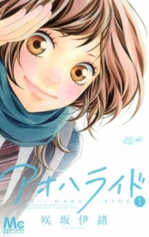 Ao Haru Ride film afişi