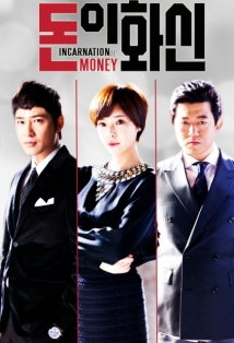Incarnation Of Money film afişi