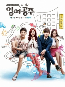 Surplus Princess film afişi
