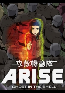 Ghost In The Shell Arise: Border 2 - Ghost Whisper film afişi