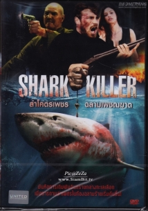 Shark Killer film afişi