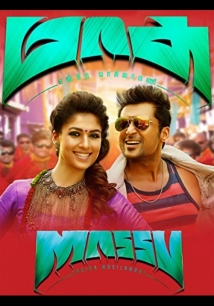 Masss film afişi