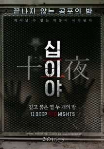 12 Deep Red Nights film afişi