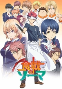 Food Wars: Shokugeki No Soma film afişi