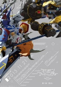Digimon Adventure Tri. Saikai film afişi