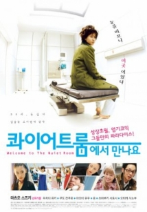 Quiet Room Ni Yôkoso film afişi