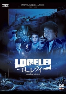 Lorelei film afişi