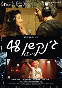 Junction 48 film afişi