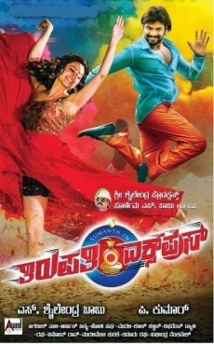 Thirupathi Express film afişi