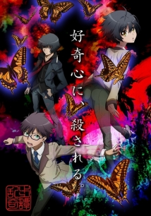Ranpo Kitan: Game Of Laplace film afişi