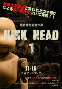 Junk Head 1 film afişi