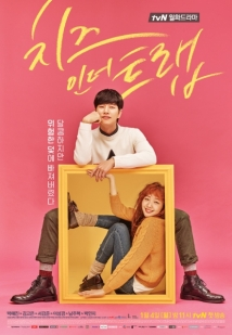 Cheese In The Trap film afişi