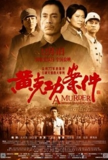 A Murder Beside Yan He River film afişi