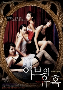 Temptation Of Eve: Good Wife film afişi