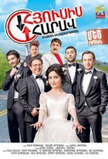 Four Buddies And The Bride film afişi