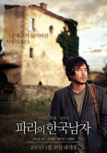 A Korean In Paris film afişi